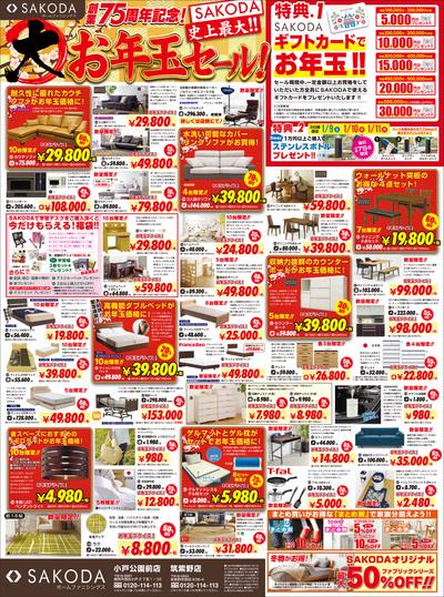 SAKODA史上最大の大お年玉セール 1/8~