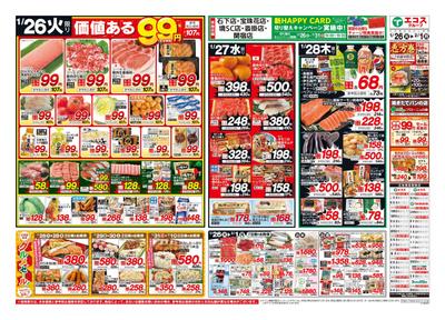 1月26日号99円均一・生鮮大市・節分準備:おもて