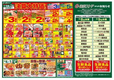 3/6(土)~3/9(火) 折込チラシ