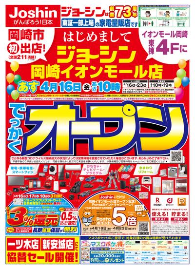 4/16岡崎イオンモール店オープンセール(P1)