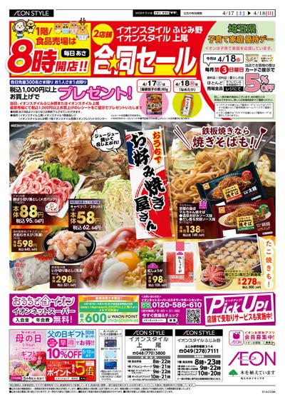 4/17号 イオンスタイル ふじみ野・上尾 2店舗合同セール:表面