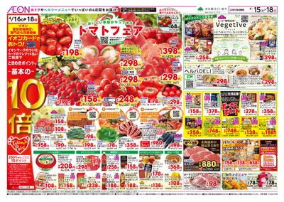 4/15号 トマトフェア・Tシャツコレクション:表面