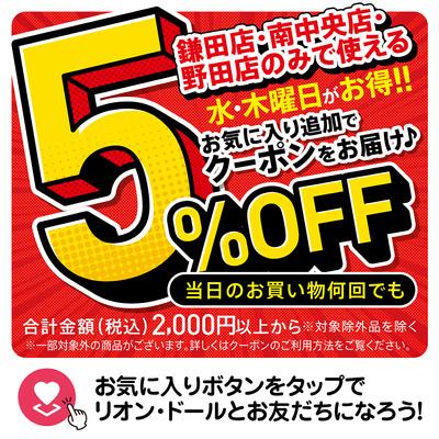 LINE限定5%OFFクーポンGET!
