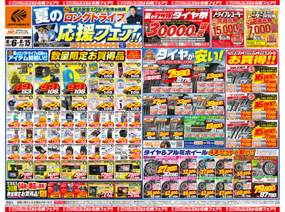 8/6号夏のロングドライブ応援フェア!!(表)
