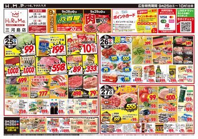 ヒルママーケットプレイス三河島店9月25日号