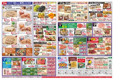 9/25 日替りご奉仕!