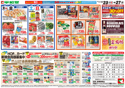 9/23(木)~秋の味覚市【裏面】