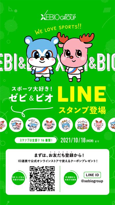 LINE スタンプ(2021年9月27日 本日配信)